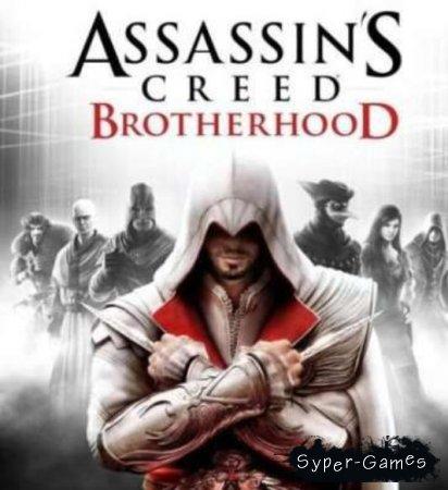 Assassin's Creed: Brotherhood (PC/RUS/ENG/RePack)