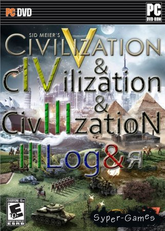 Цивилизация: Трилогия / Trilogy of Civilization (2010)