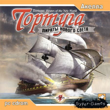 Тортуга: Пираты нового Света / Tortuga: Pirates of the new world