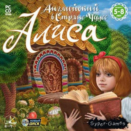 Алиса. Английский в Стране Чудес (2007/RUS)
