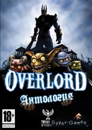 Оверлорд: Антология / Overlord: Antology