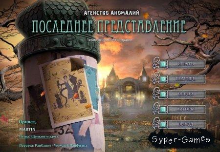 Агентство Аномалий. Последнее представление (20012/RUS)