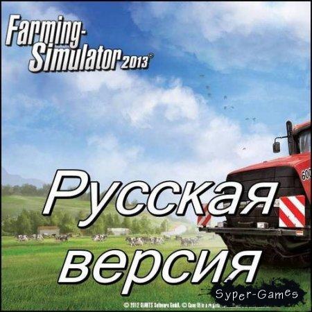 Farming / Landwirtschafts Simulator 2013 v1.3 (Русская версия) (2012/RUS/L)