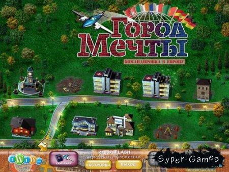 Город мечты. Командировка в Европу (2012/Rus/Nevosoft)