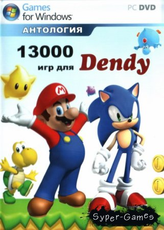Антология 13000 игр для Dendy / Anthology of the 13,000 games for Dendy (2012)