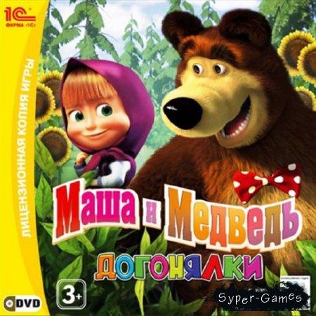 Маша и Медведь Игры - Подготовка к школе+Догонялки (2010-2012) PC