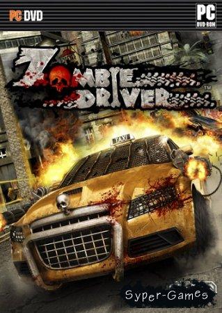 Zombie Driver HD / Зомби Драйвер HD (2012)