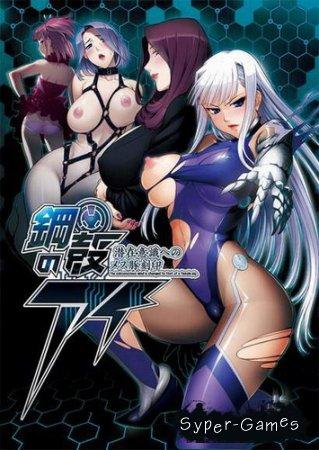 Koukaku no Ai ~Senzai Ishiki Complete Version (2012)