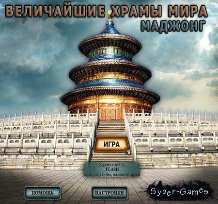 Величайшие храмы мира: Mаджонг (2012/PC/Rus)
