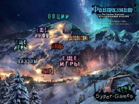 Фантазмат 2: пик суровых испытаний - Коллекционное издание (2012/Rus)