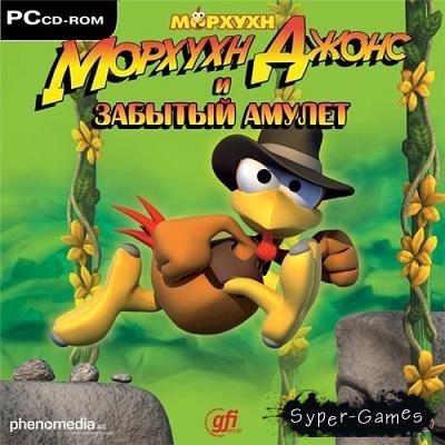 Морхухн Джонс и Забытый Амулет / Moorhuhn Jump'n Run: Schatzjager (2005/PC/RUS/Full)