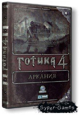 Gothic IV Arcania / Готика 4 Аркания (RUS/Repack/2010)
