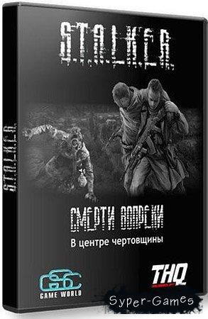 S.T.A.L.K.E.R.: Смерти вопреки «Сага» В центре чертовщины Часть 1-я (2012/Repack/RU)