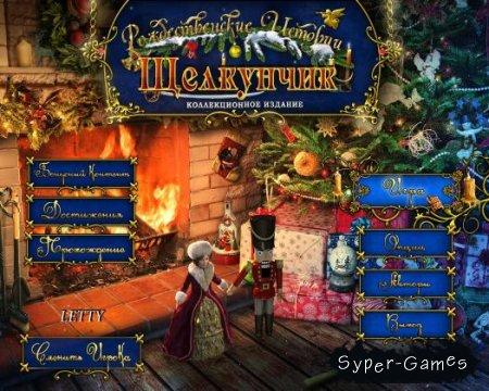 Рождественские истории: Щелкунчик. Коллекционное издание (2012/Rus)