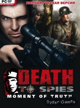 Смерть Шпионам: Момент Истины / Death to Spies: Moment of Truth