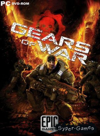 Gears of War / Механизмы войны (2007)
