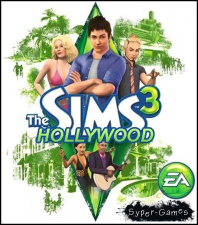 Симс 3. Голливуд / The Sims 3 Hollywood