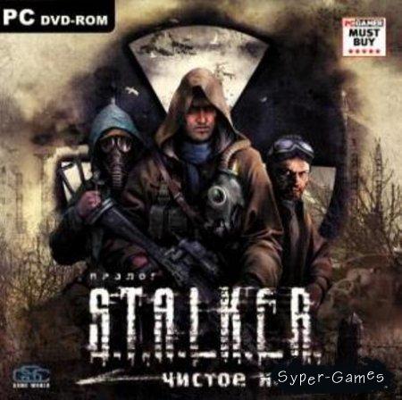 S.T.A.L.K.E.R.: Чистое Небо (ENG/RUS/PC)