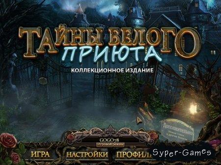 Тайны белого приюта. Коллекционное издание (2012/Rus/Alawar)