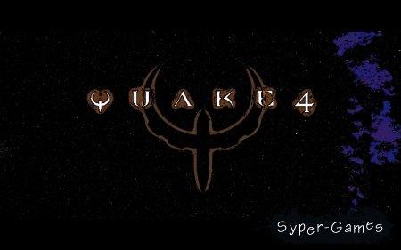 Quake 4 (Дополнение: полностью на русском языке)