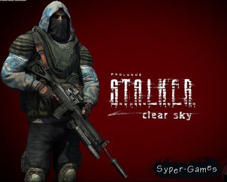 S.T.A.L.K.E.R.: Чистое небо / Сталкер: Чистое Небо (2008/PC/RUS/Rip)