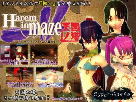 Harem in maze - Tower of Heaven (2012)