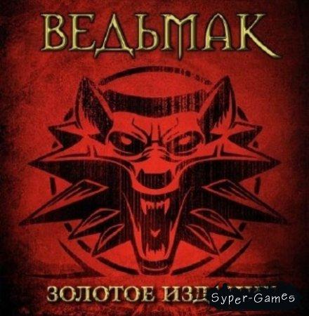 The Witcher Gold Edition (PC/Русский перевод лицензированный)