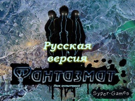 Фантазмат 2: Пик Суровых Испытаний Коллекционное издание (2012/RUS)