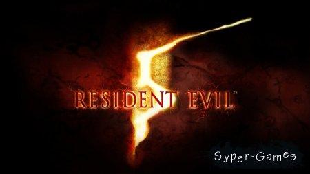 Resident Evil 5 / Обитель зла 5