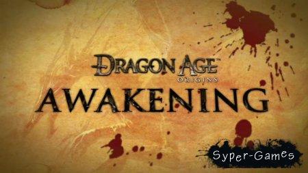 Драгон Эйдж Начало: Пробуждение / Dragon Age Origins Awakening