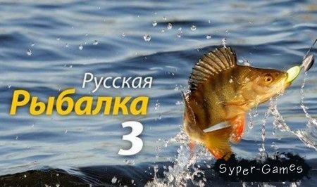 Russian Fishing 3 + дополнение (2012/PC/RUS)