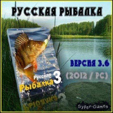 Russkaja rybalka 3.6 Installs (2012/Русский/PC)