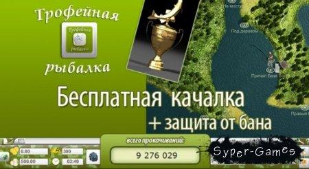 Трофейная рыбалка (полностью на русском)