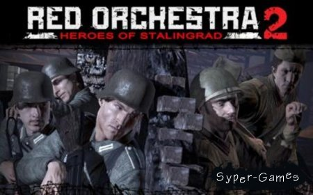 Red Orchestra 2: Heroes of Stalingrad (полностью на русском)