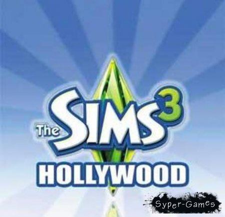 The Sims 3: Hollywood (Русский/PC/RePack)