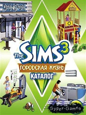 Симс 3: Городская жизнь / The Sims 3: Town Life Stuff (PC/RUS)