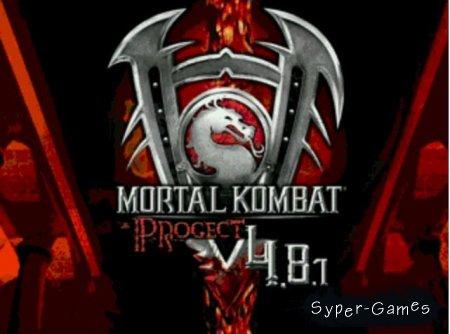 Mortal Kombat: Project (PC/RUS)