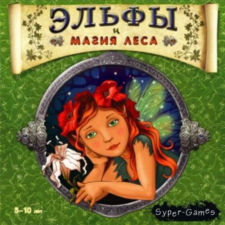 Дневники волшебника - Эльфы и магия Леса (2008/Rus)