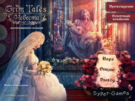 Grim Tales. Пропавшая невеста (2012/RUS)