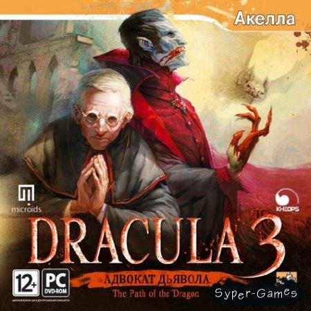 Dracula 3: Адвокат Дьявола (2008/RUS)