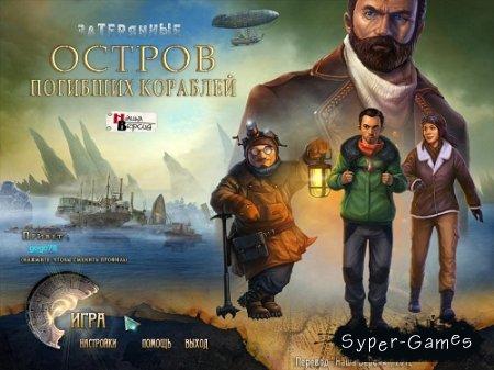 Затерянные: Остров Погибших Кораблей (2012/Rus)