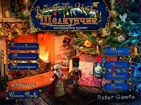 Рождественские истории Щелкунчик. Коллекционное издание (2012/RUS)