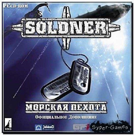 Soldner: Морская пехота RePack