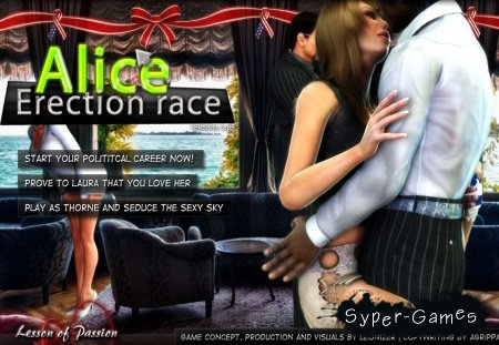 Аlice Erectoin Race