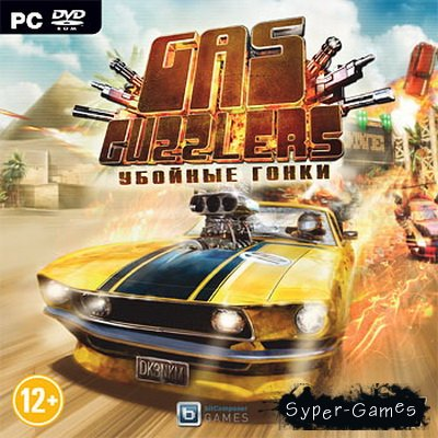 Gas Guzzlers: Убойные гонки / Gas Guzzlers: Combat Carnage (2012/RUS)