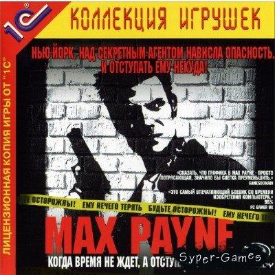 Макс Пейн/Max Payne (2001/RUS/PC)