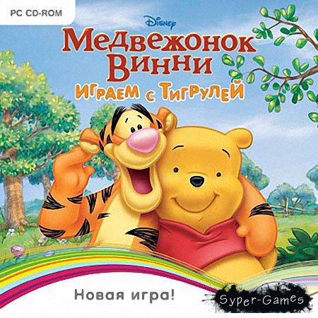 Медвежонок Винни. Играем с Тигрулей (2012/RUS)