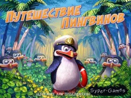 Путешествие пингвинов (2008/RUS)