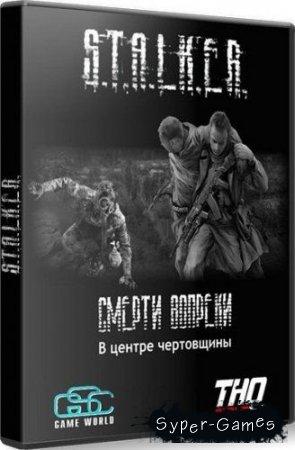 S.T.A.L.K.E.R.: Смерти вопреки «Сага» В центре чертовщины [Часть 1-я] / 2012 / PC