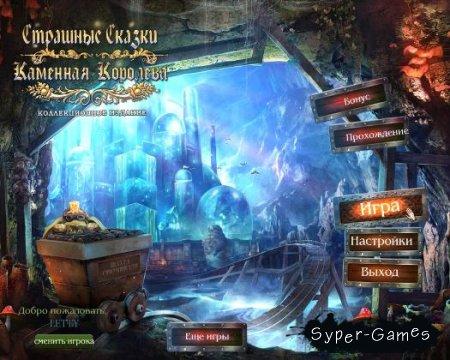 Страшные сказки: Каменная королева (2013/RUS)